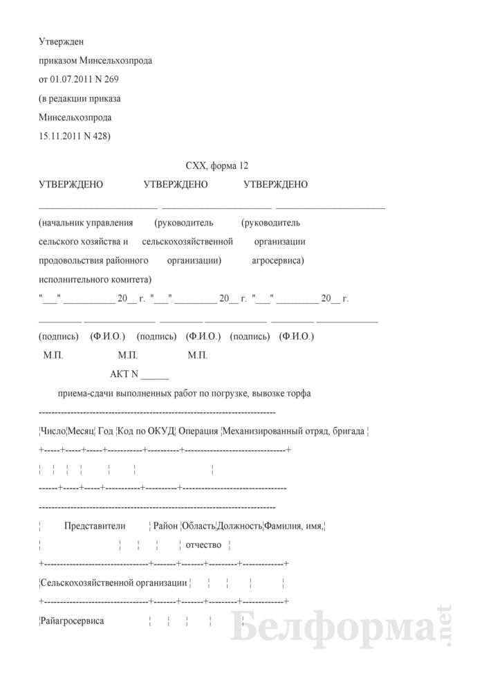 Акт приема-сдачи выполненных работ по погрузке, вывозке торфа (СХХ, форма 12). Страница 1