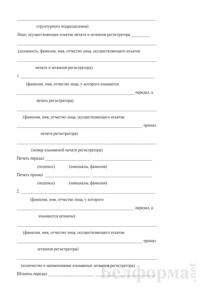 Акт приема - передачи печати и штампов регистратора. Страница 2