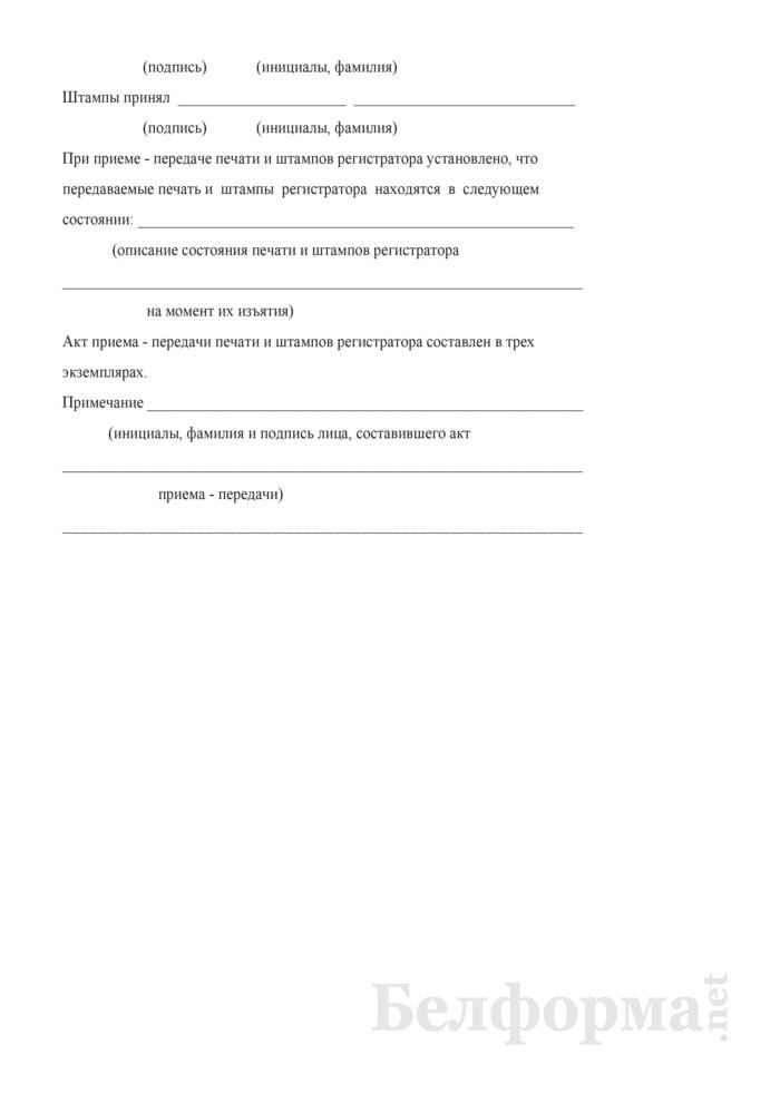 Акт приема - передачи печати и штампов регистратора. Страница 3