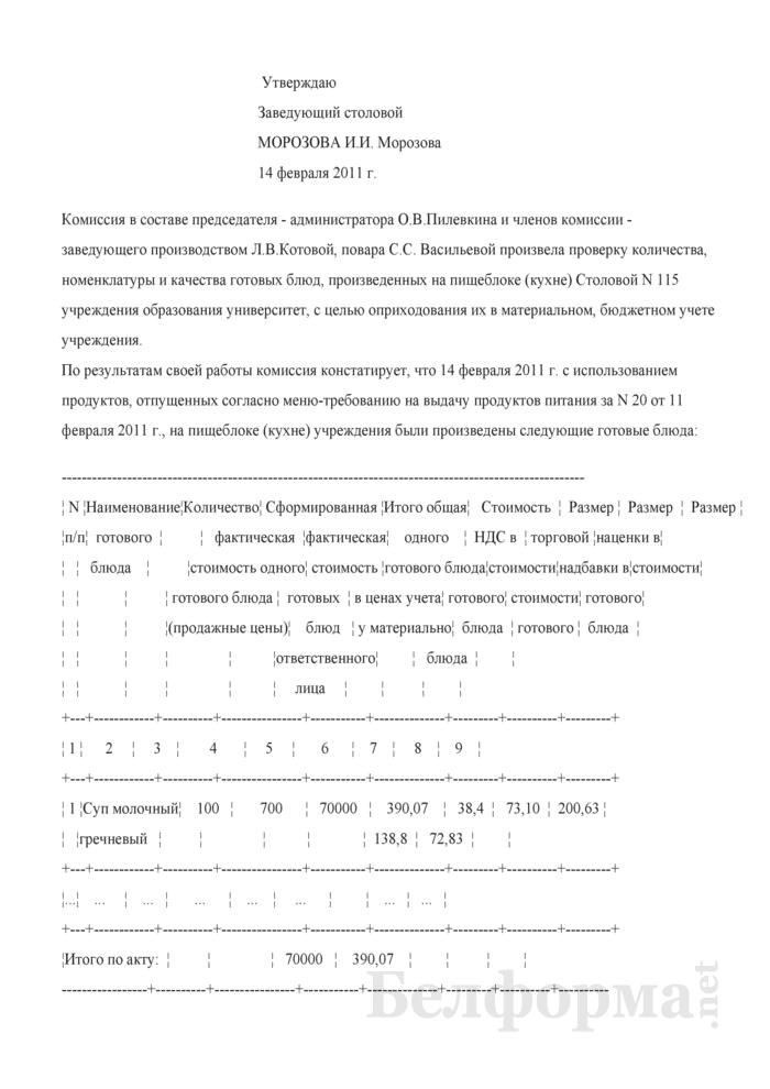 Акт приема готовых блюд (Образец заполнения). Страница 1