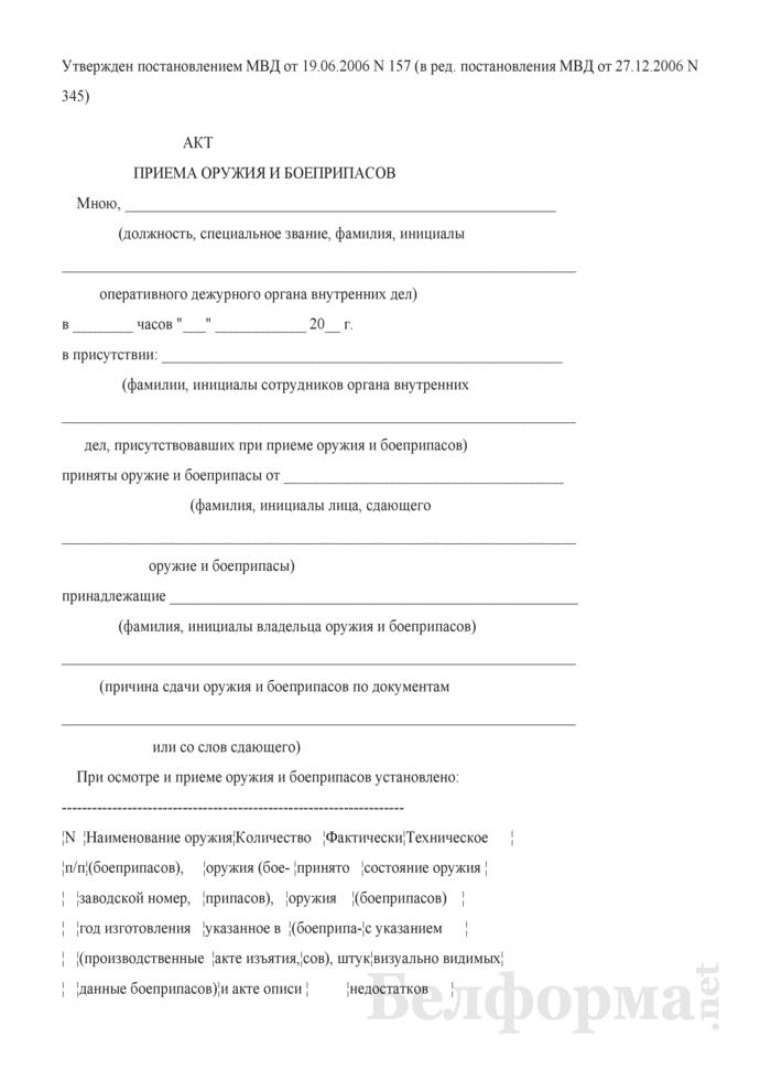 Акт приема оружия и боеприпасов. Страница 1