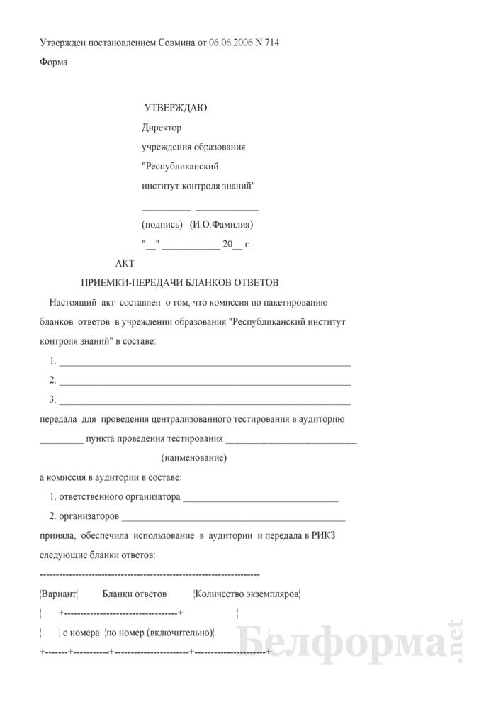 Акт приемки-передачи бланков ответов для проведения централизованного тестирования. Страница 1