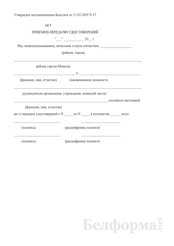 Акт приемки-передачи удостоверений работникам организации, осуществляющим перепись отдельных категорий населения. Страница 1