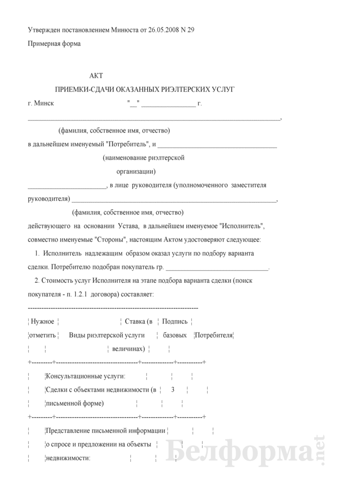 Акт приемки-сдачи оказанных риэлтерских услуг по подбору варианта сделки. Страница 1