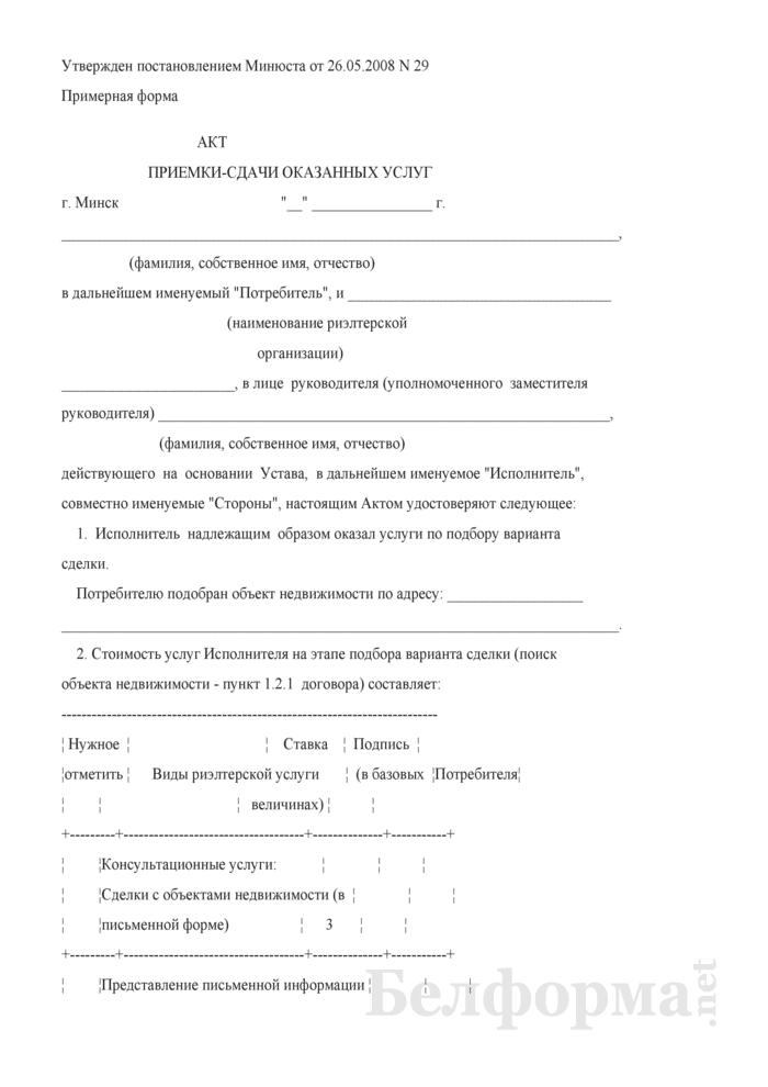 Акт приемки-сдачи оказанных услуг по подбору варианта сделки. Страница 1