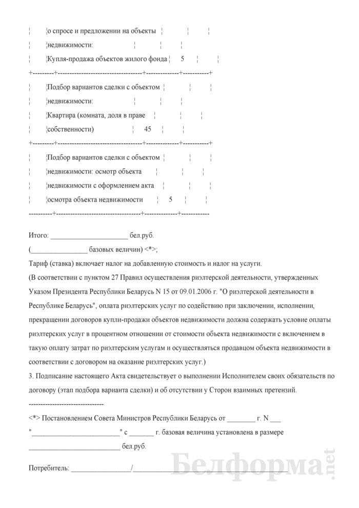 Акт приемки-сдачи оказанных услуг по подбору варианта сделки. Страница 2