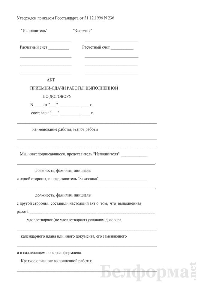 Акт приемки-сдачи работы, выполненной по договору сертификации. Страница 1