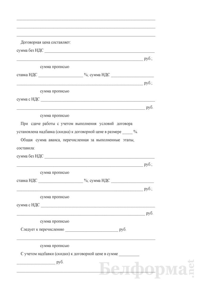 Акт приемки-сдачи работы, выполненной по договору сертификации. Страница 2