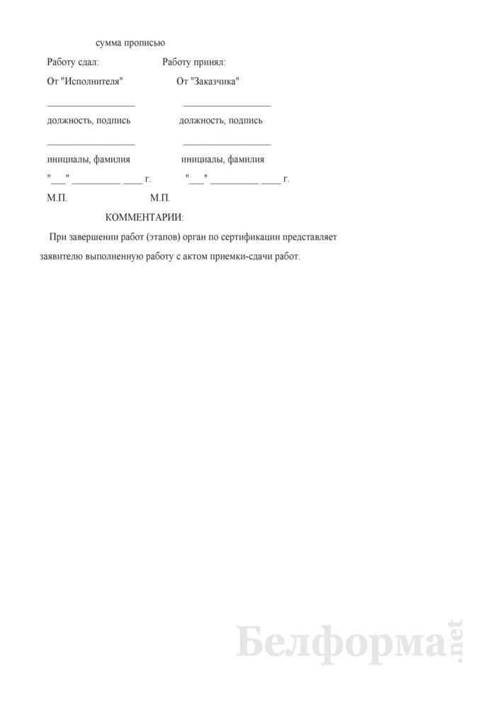 Акт приемки-сдачи работы, выполненной по договору сертификации. Страница 3
