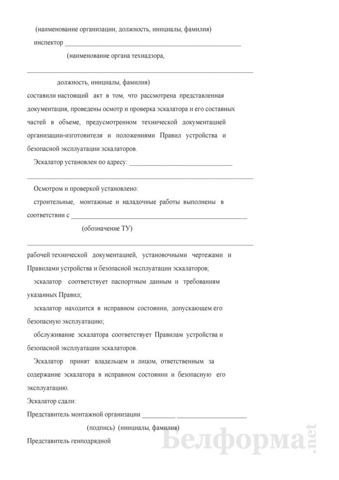 Акт приемки эскалатора. Страница 2