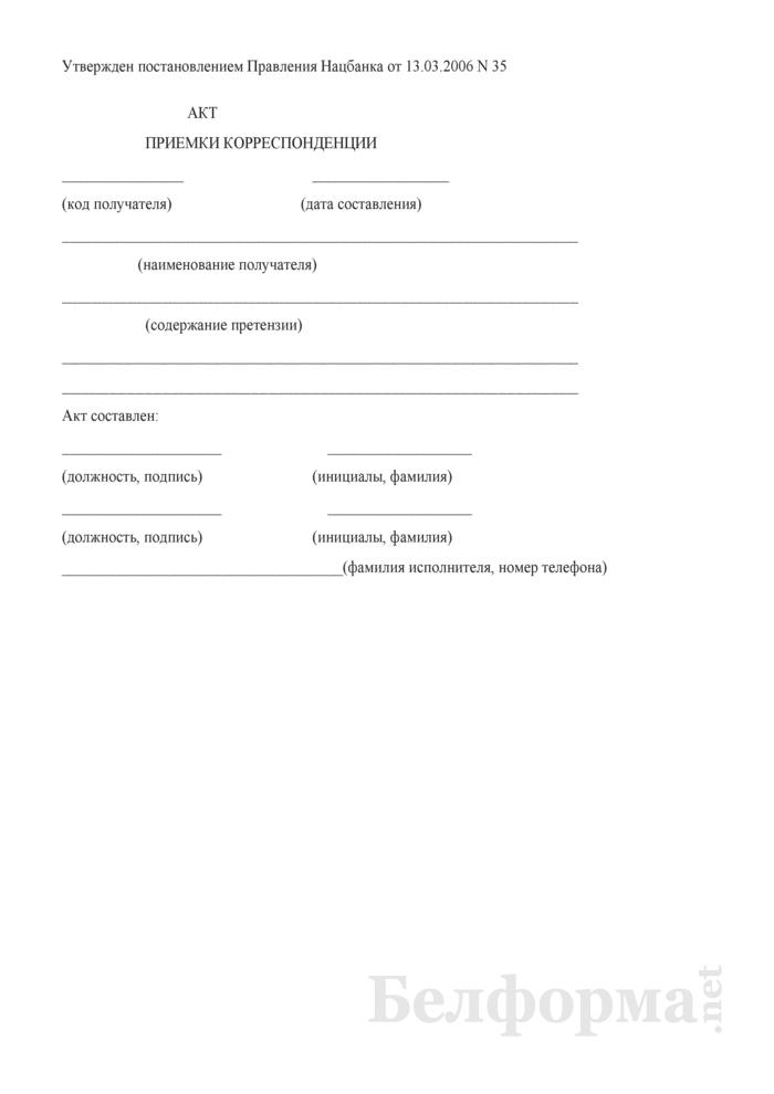 Акт приемки корреспонденции. Страница 1