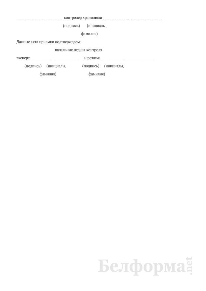Акт приемки (на принятые посылки с ценностями). Страница 2