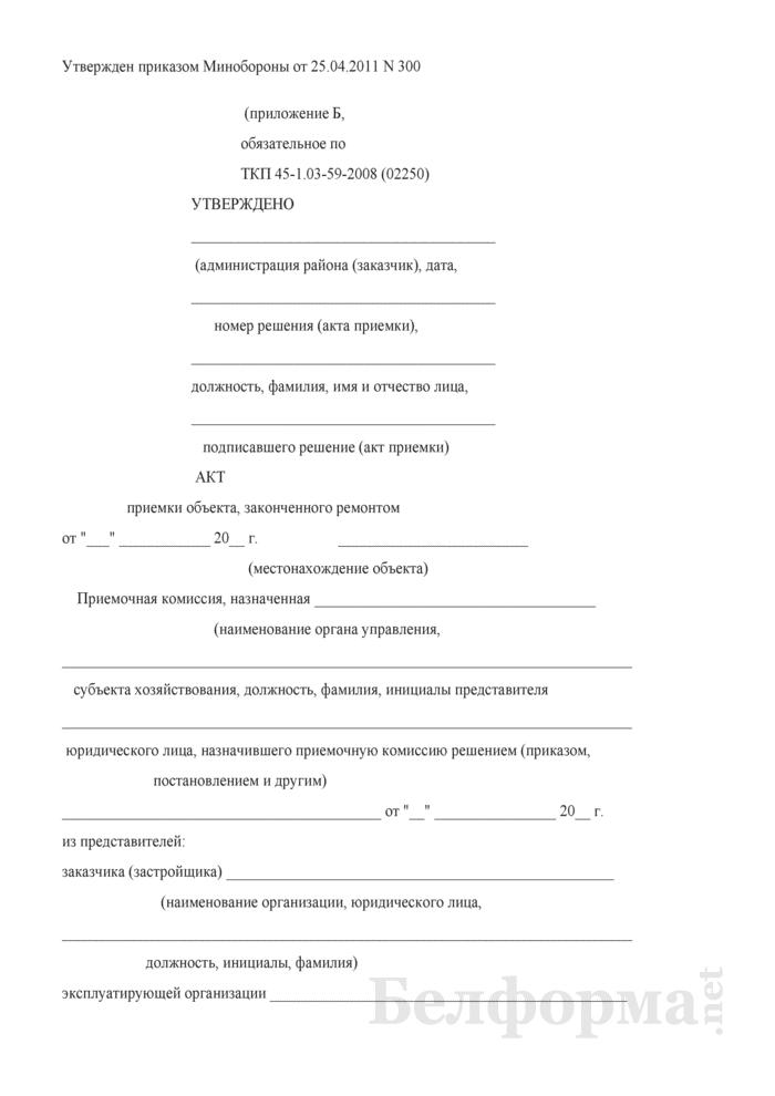 Акт приемки объекта, законченного ремонтом (приложение Б, обязательное по ТКП 45-1.03-59-2008 (02250)). Страница 1