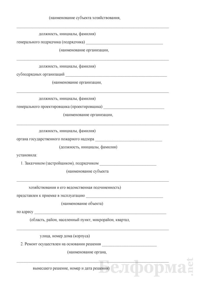 Акт приемки объекта, законченного ремонтом (приложение Б, обязательное по ТКП 45-1.03-59-2008 (02250)). Страница 2