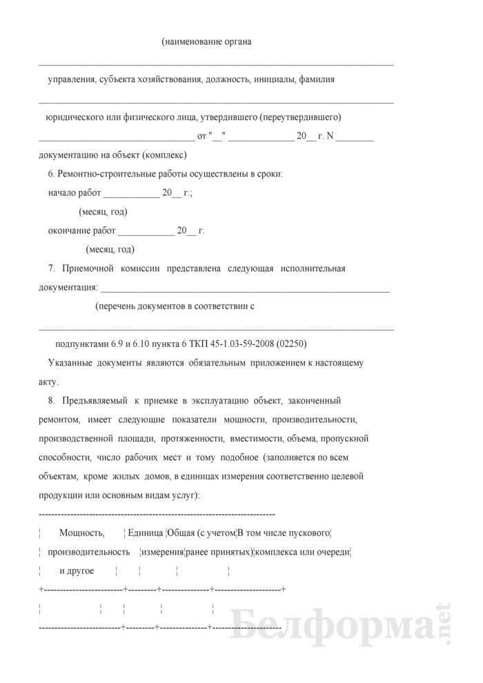 Акт приемки объекта, законченного ремонтом (приложение Б, обязательное по ТКП 45-1.03-59-2008 (02250)). Страница 4