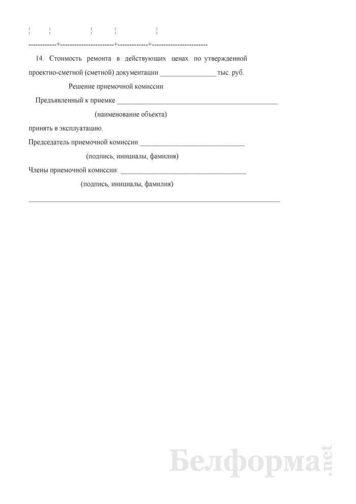 Акт приемки объекта, законченного ремонтом (приложение Б, обязательное по ТКП 45-1.03-59-2008 (02250)). Страница 6