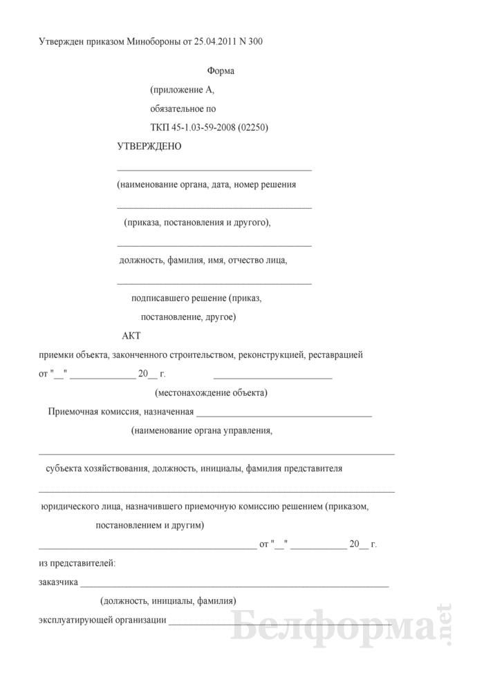 Акт приемки объекта, законченного строительством, реконструкцией, реставрацией (приложение А, обязательное по ТКП 45-1.03-59-2008 (02250)). Страница 1