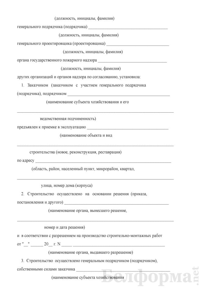 Акт приемки объекта, законченного строительством, реконструкцией, реставрацией (приложение А, обязательное по ТКП 45-1.03-59-2008 (02250)). Страница 2