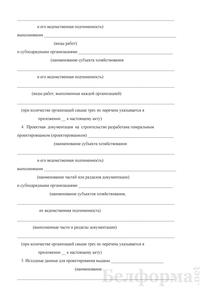 Акт приемки объекта, законченного строительством, реконструкцией, реставрацией (приложение А, обязательное по ТКП 45-1.03-59-2008 (02250)). Страница 3