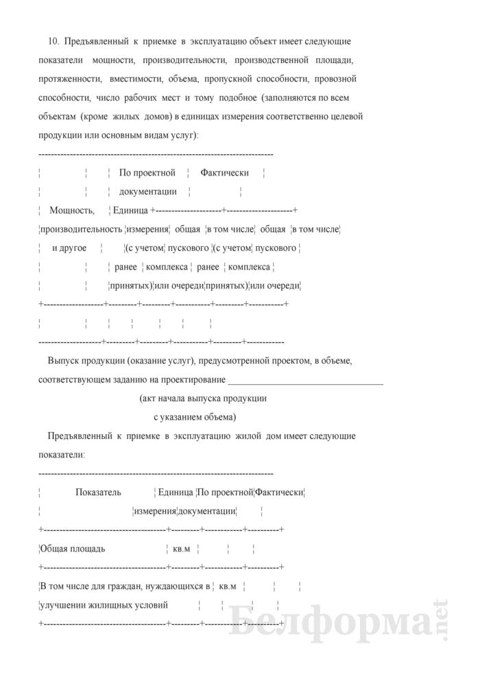 Акт приемки объекта, законченного строительством, реконструкцией, реставрацией (приложение А, обязательное по ТКП 45-1.03-59-2008 (02250)). Страница 5