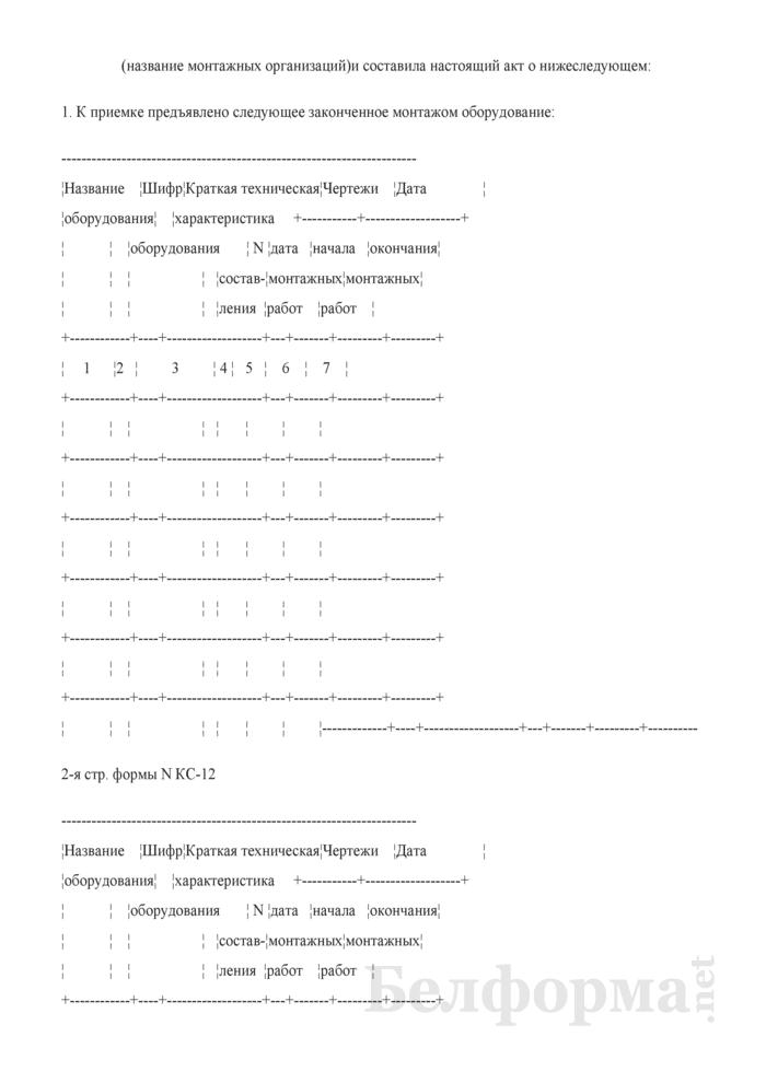 Акт приемки оборудования. Форма № КС-12. Страница 2