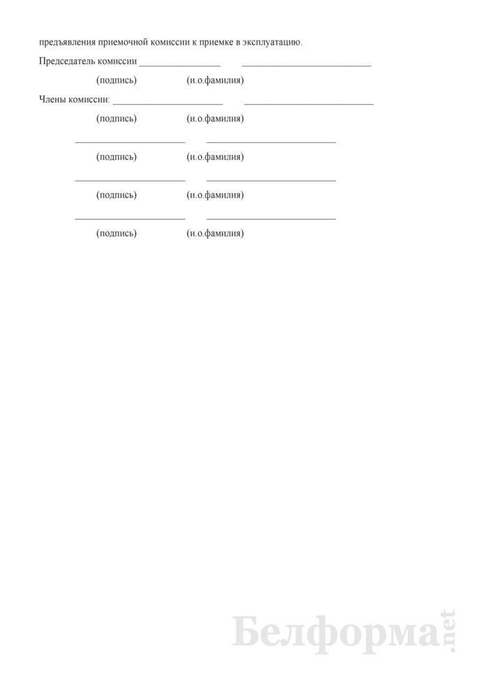 Акт приемки оборудования после комплексного опробования. Страница 3