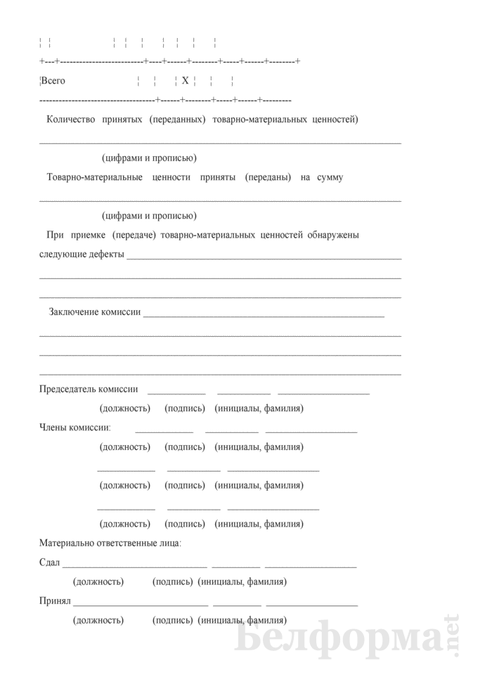 Акт приемки (передачи) товарно-материальных ценностей. Страница 2