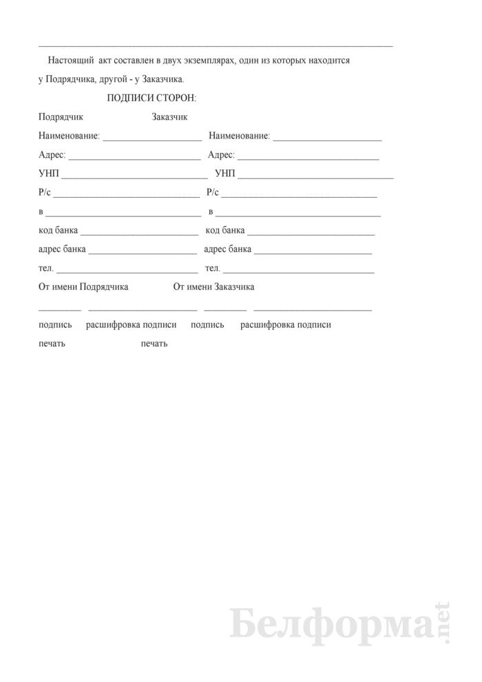 Акт приемки подрядчиком материалов от заказчика. Страница 2