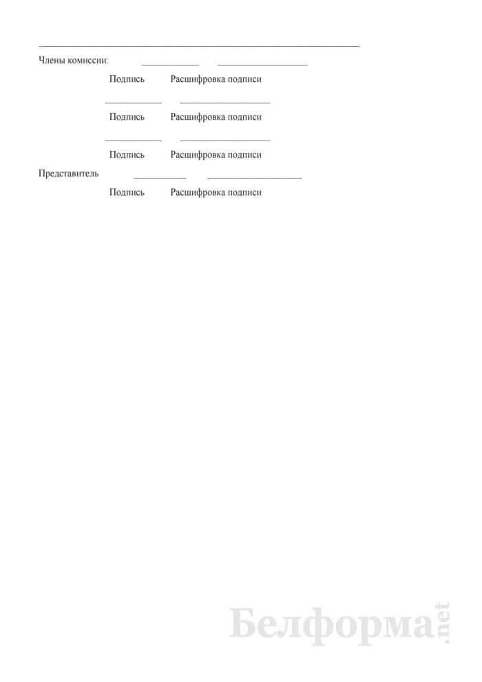 Акт приемки продукции (товаров) по количеству и качеству. Страница 7