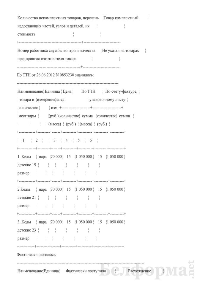 Акт приемки товаров по количеству и качеству (Образец заполнения). Страница 5
