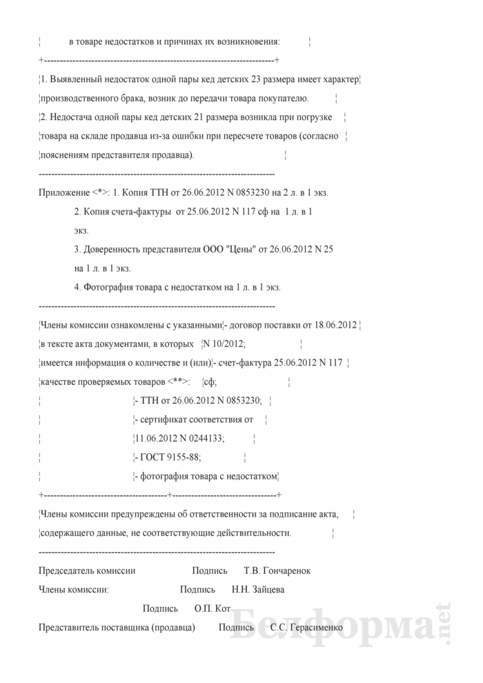 Акт приемки товаров по количеству и качеству (Образец заполнения). Страница 7