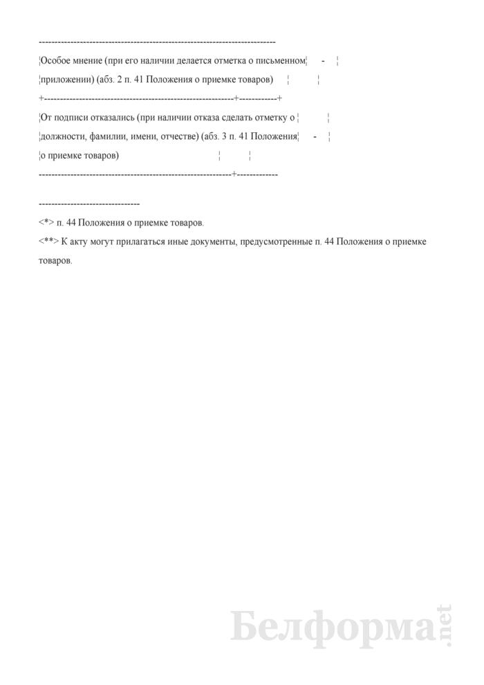 Акт приемки товаров по количеству и качеству (Образец заполнения). Страница 8