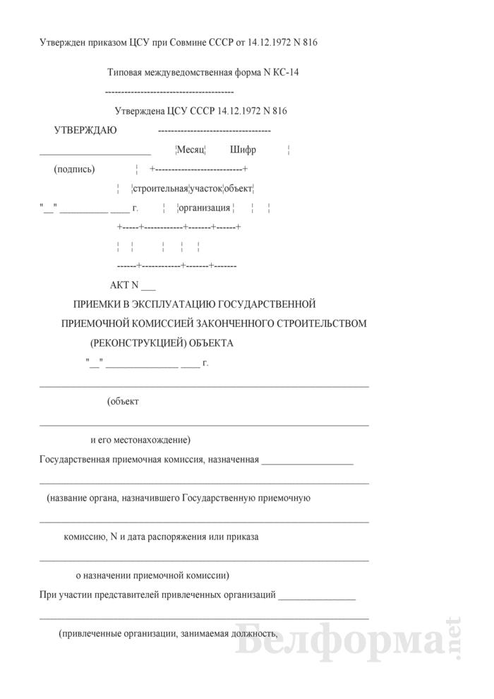 Акт приемки в эксплуатацию государственной приемочной комиссией законченного строительством (реконструкцией) объекта. Типовая междуведомственная форма № КС-14. Страница 1