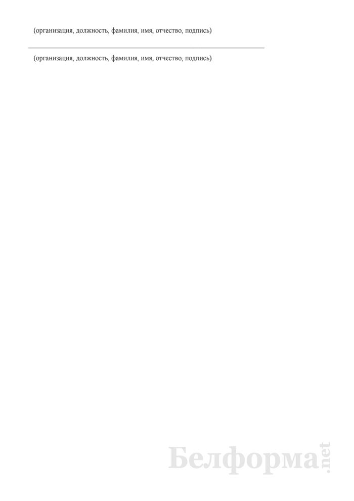 Акт приемки в эксплуатацию государственной приемочной комиссией законченного строительством (реконструкцией) объекта. Типовая междуведомственная форма № КС-14. Страница 8