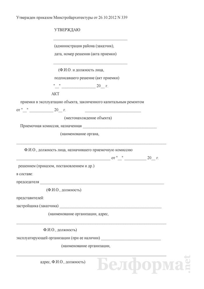Акт приемки в эксплуатацию объекта, законченного капитальным ремонтом. Страница 1