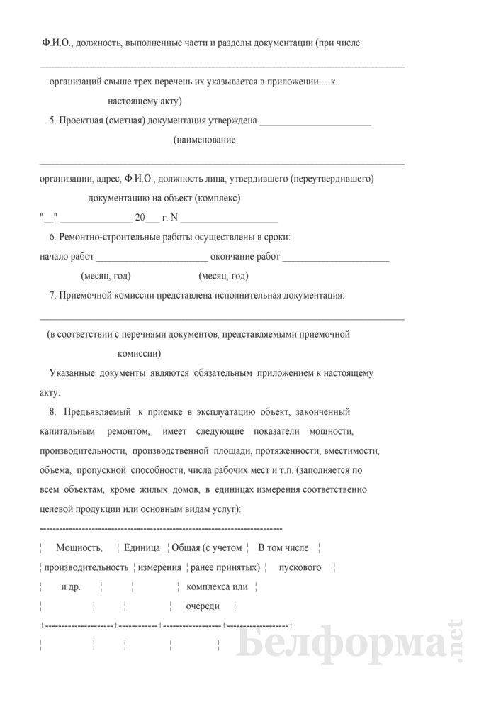 Акт приемки в эксплуатацию объекта, законченного капитальным ремонтом. Страница 4