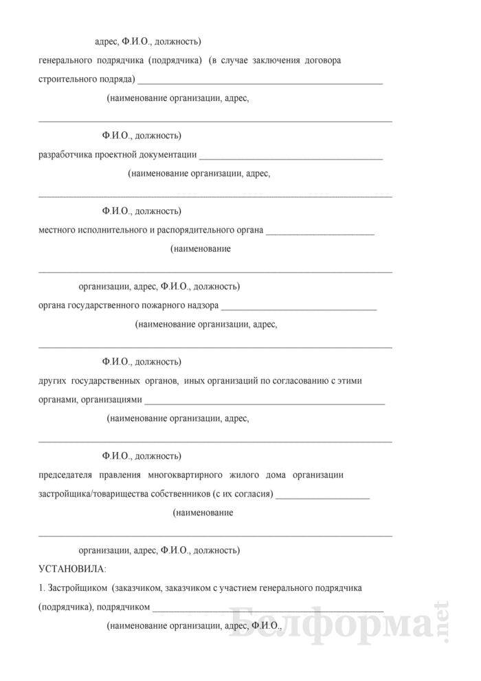 Акт приемки в эксплуатацию объекта, законченного возведением, реконструкцией, реставрацией, благоустройством. Страница 2