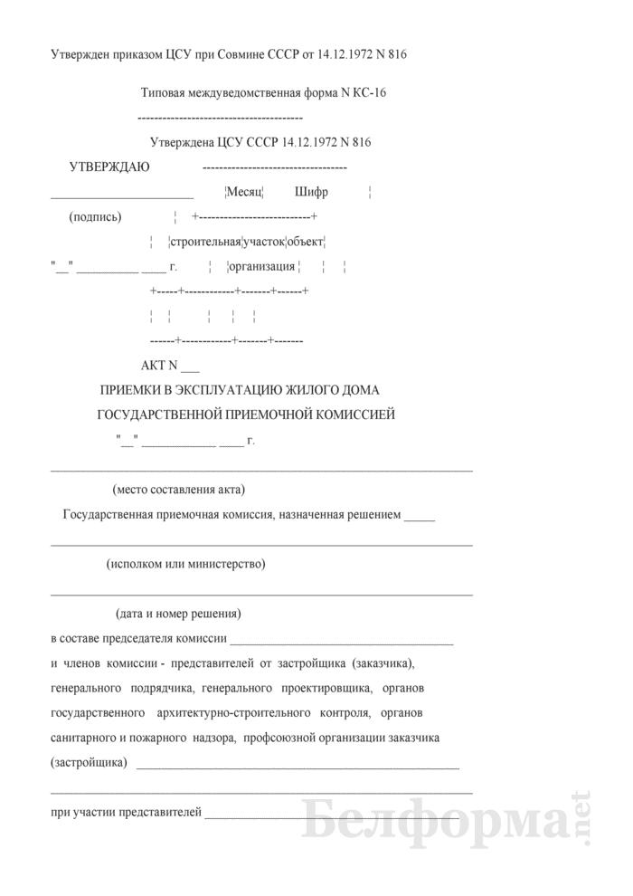 Акт приемки в эксплуатацию жилого дома государственной приемочной комиссией. Типовая междуведомственная форма № КС-16. Страница 1