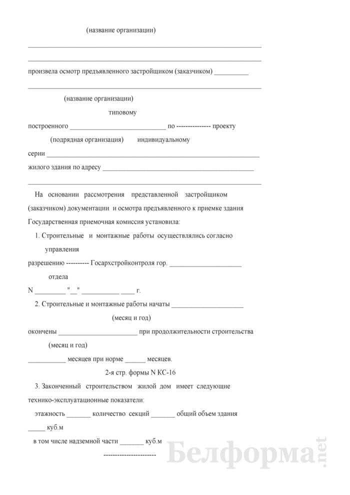 Акт приемки в эксплуатацию жилого дома государственной приемочной комиссией. Типовая междуведомственная форма № КС-16. Страница 2