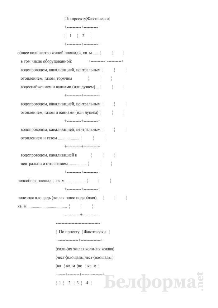 Акт приемки в эксплуатацию жилого дома государственной приемочной комиссией. Типовая междуведомственная форма № КС-16. Страница 3