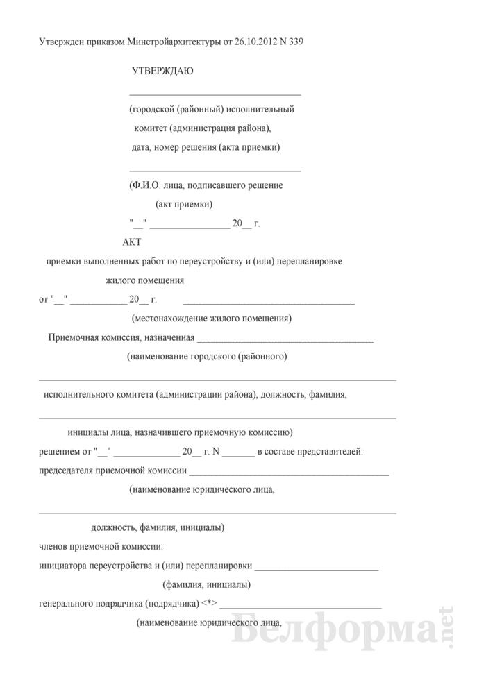 Акт приемки выполненных работ по переустройству и (или) перепланировке жилого помещения. Страница 1