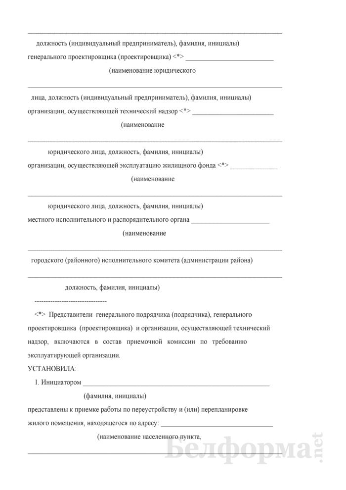 Акт приемки выполненных работ по переустройству и (или) перепланировке жилого помещения. Страница 2