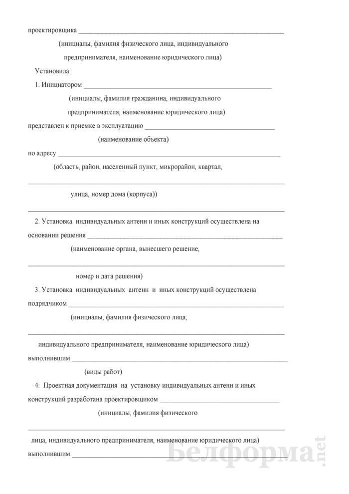 Акт приемки выполненных работ по установке индивидуальных антенн и иных конструкций. Страница 2