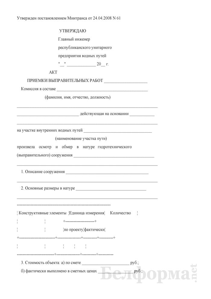 Акт приемки выправительных работ. Страница 1