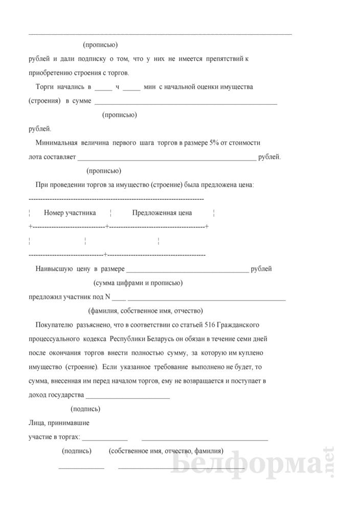 Акт продажи имущества (строения) с торгов. Страница 2