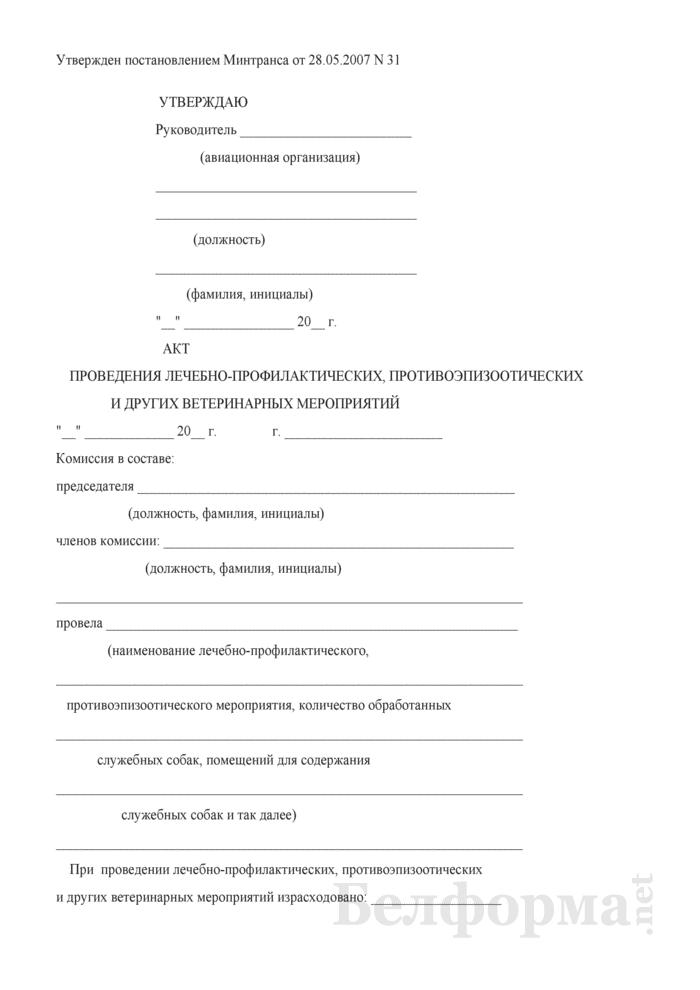 Акт проведения лечебно-профилактических, противоэпизоотических и других ветеринарных мероприятий. Страница 1