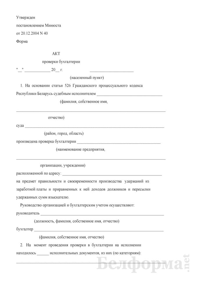 Акт проверки бухгалтерии. Страница 1