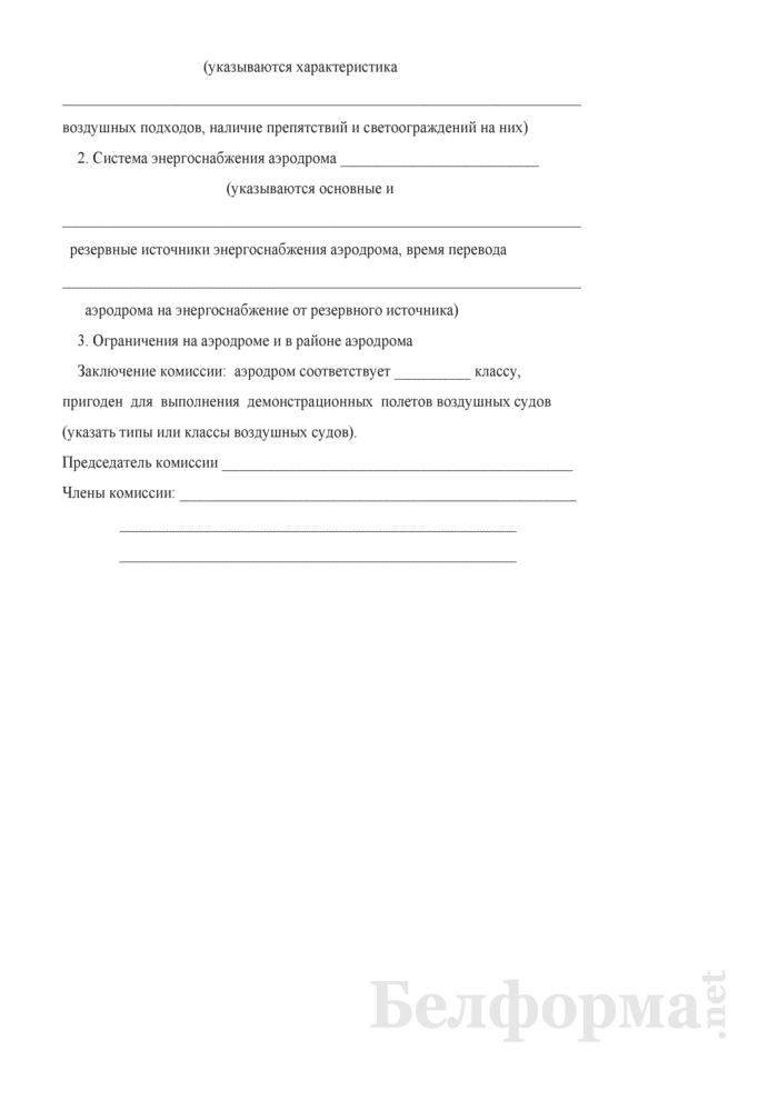 Акт проверки готовности аэродрома. Страница 2