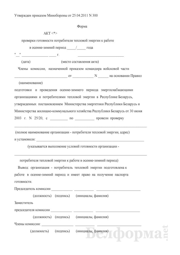 Акт проверки готовности потребителя тепловой энергии к работе в осенне-зимний период. Страница 1