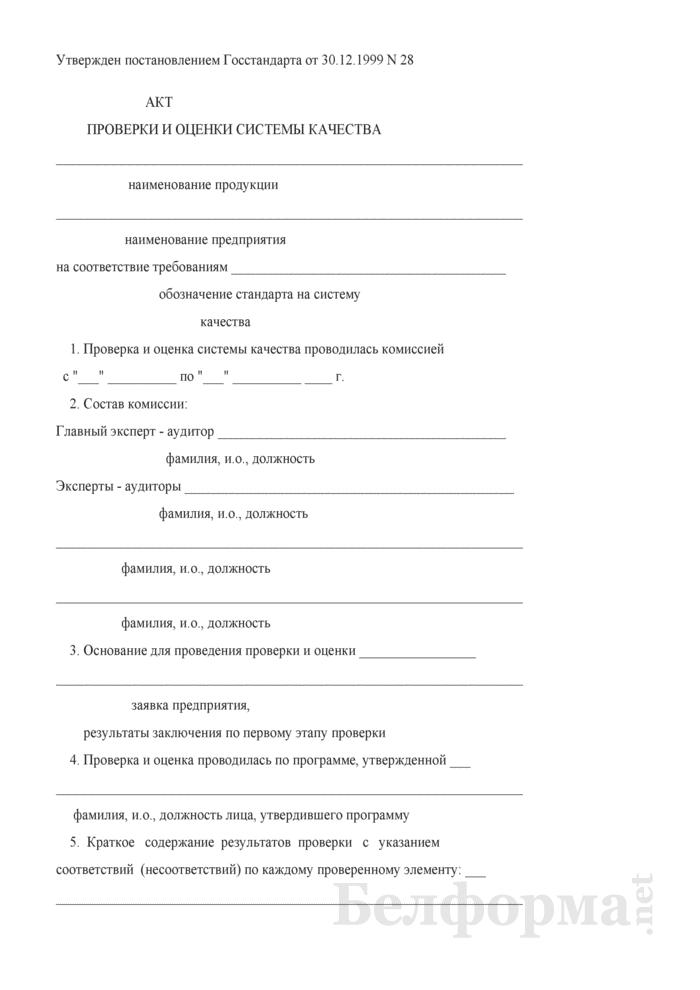 Акт проверки и оценки системы качества. Страница 1